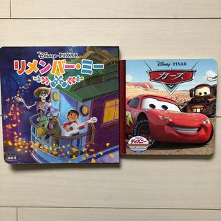 ディズニー(Disney)のディズニー リメンバーミー&カーズ   絵本セット(絵本/児童書)