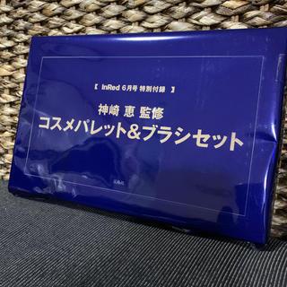 宝島社 - InRed 6月号 特別付録