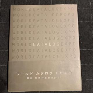 World catalog expo(ビジネス/経済)