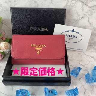 プラダ(PRADA)の❤決算セール❤ 【プラダ】 キーケース レザー 本革 6連 ピンク レディース(キーケース)