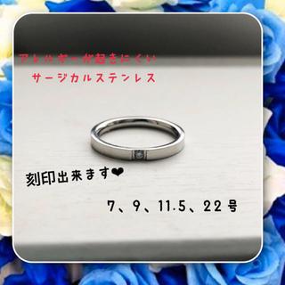 ザラ(ZARA)のアレルギー対応!刻印無料 ステンレス製 CZシルバーリング(リング(指輪))