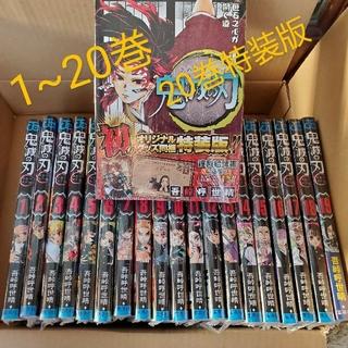 集英社 - 鬼滅の刃 1~20巻 特装版 全巻セット