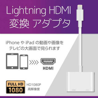 Lightning Digital AVアダプタ HDMI接続 白