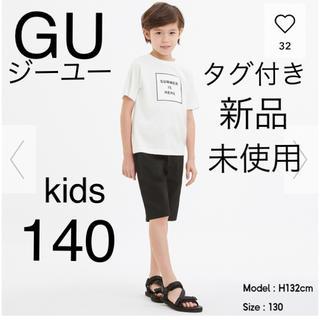 GU ジーユー カラーイージーハーフパンツ 140 タグ付き 新品 未使用 黒