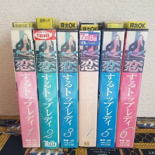 ドラマ 『恋するトップレディ』ビデオ VHS 全6本(TVドラマ)