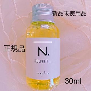 NAPUR - ナプラ N. ポリッシュオイル 30ml♡新品未使用品♡正規品
