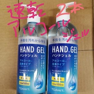 速乾性除菌ハンドジェル2本