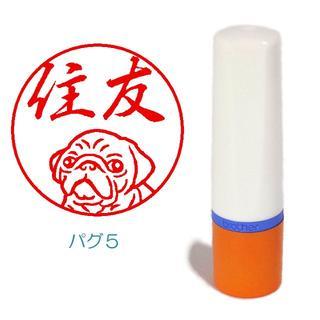 パグ犬5のイラスト入りネーム印(シャチハタタイプ)  【送料込み】