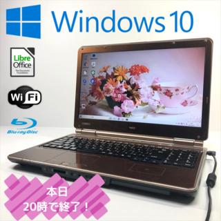 NEC - 【大幅値下げ】学生向けノートPC/オフィス搭載/激レアブラウン✨ブルーレイ再生