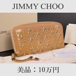 ジミーチュウ(JIMMY CHOO)の【全額返金保証・送料無料・美品】ジミーチュウ・長財布(FILIPA・D085)(財布)