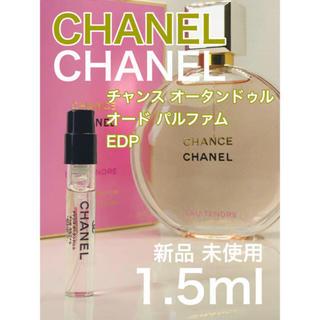CHANEL - [c-cp]CHANEL シャネル チャンス オータンドゥル EDP 1.5ml