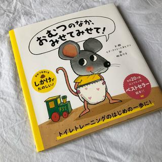おむつのなか、みせてみせて!ヒド・ファン・ヘネヒテン(絵本/児童書)