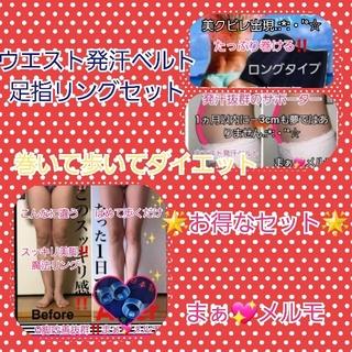 大人気セット💕ウエストサウナベルト&足指リング💜発汗抜群💜O脚改善効果抜群(エクササイズ用品)