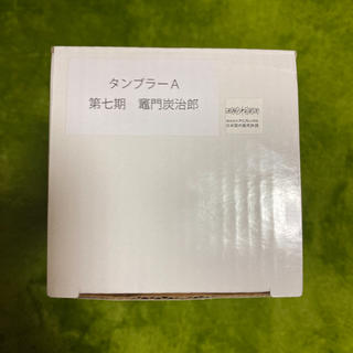 集英社 - 鬼滅の刃 ダイニング タンブラー