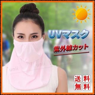 日焼け防止 紫外線 紫外線カットフェイスカバー フェイス UVカット