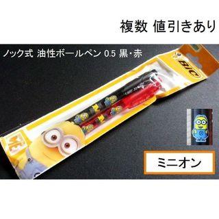 ミニオン(ミニオン)の≪ミニオン≫ ノック式 ボールペン 0.5mm 黒・赤 2本セット(キャラクターグッズ)