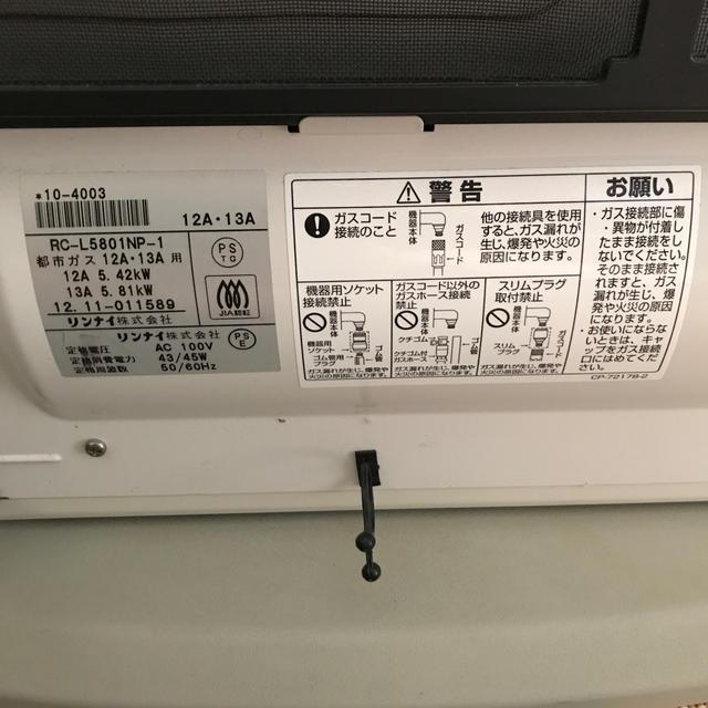 Rinnai(リンナイ)のリンナイ ガスファンヒーター 都市ガス用 スマホ/家電/カメラの冷暖房/空調(ファンヒーター)の商品写真