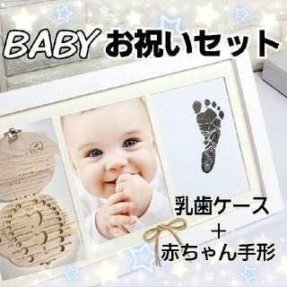 乳歯ケース 赤ちゃん手形 セット 出産祝い  記念  インク無害 足形(手形/足形)