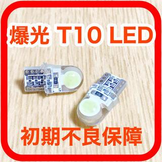 【2個】爆光 高性能 高耐久 T10 T16 LED ポジション ナンバー灯