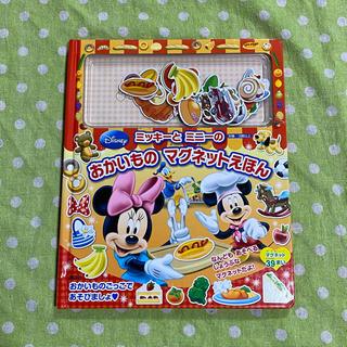ディズニー(Disney)のミッキーと ミニーの おかいもの マグネットえほん(絵本/児童書)