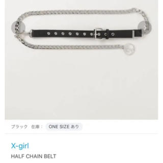 エックスガール(X-girl)のx-girl  完売 大人気 ハーフチェーンベルト(ベルト)