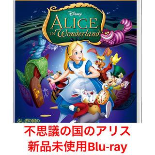 ディズニー(Disney)の不思議の国のアリス Blu-ray 純正ケース付 新品未使用(アニメ)