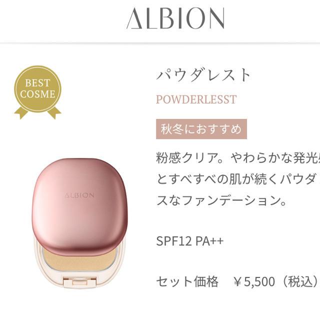 ALBION(アルビオン)のアルビオン パウダーファンデーション コスメ/美容のベースメイク/化粧品(ファンデーション)の商品写真