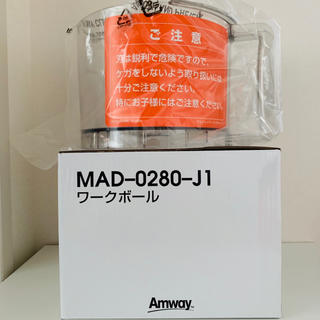 Amway - アムウェイ フードプロセッサー ワークボール