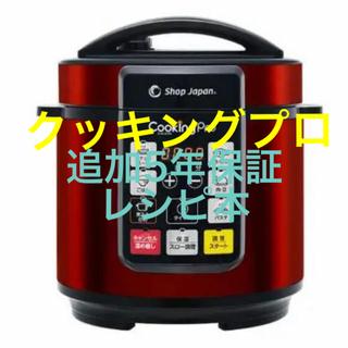 ★レッド新品 電気圧力鍋 ショップジャパン クッキングプロ