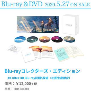 天気の子 Blu-ray コレクターズ・エディション