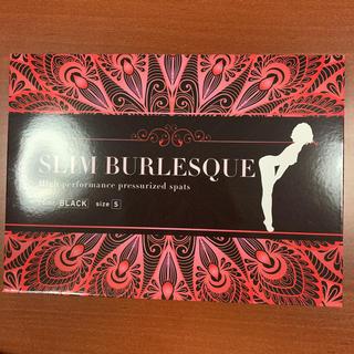 スリムバーレスク SLIM BURLESQUE Sサイズ ブラック1着(エクササイズ用品)