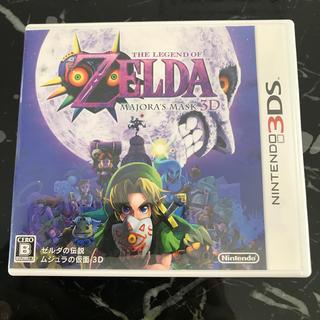 ゼルダの伝説 ムジュラの仮面 3D 3DS