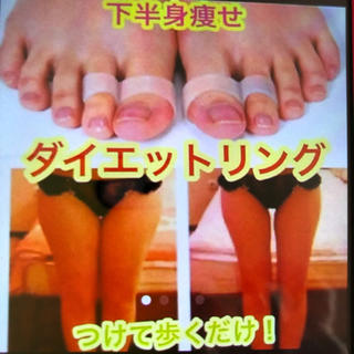 足指リング ダイエット(エクササイズ用品)