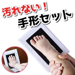 汚れない!手形セット 赤ちゃん 手形 記念日 手足が汚れなくて便利 思い出 (手形/足形)