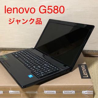 レノボ(Lenovo)のlenovo G580 ジャンク HDD無し(ノートPC)
