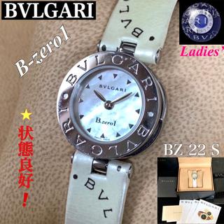 ブルガリ(BVLGARI)のBVLGARI/ブルガリレデース腕時計B-zero1 BZ 22Sシェル文字盤(腕時計)