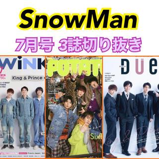 SnowMan 切抜 WinkUp POTATO Duet