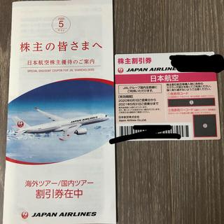 JAL(日本航空) - 日本航空 株主優待券