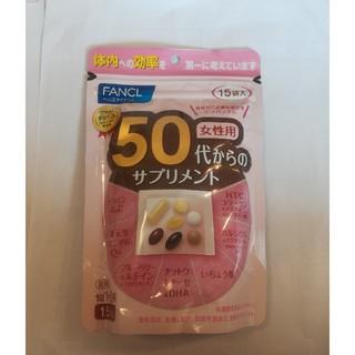 ファンケル(FANCL)のファンケル 50代からのサプリメント女性用15袋入り×1袋(その他)