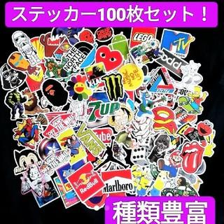 【まとめ売り】【種類豊富】【レア物多数】防水ステッカー100枚セット!(ステッカー)