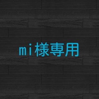 mi様専用(カード)