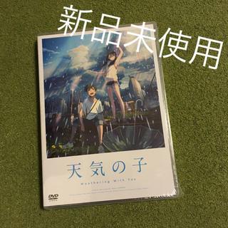 角川書店 - 新品未使用 天気の子 DVD スタンダードエディション