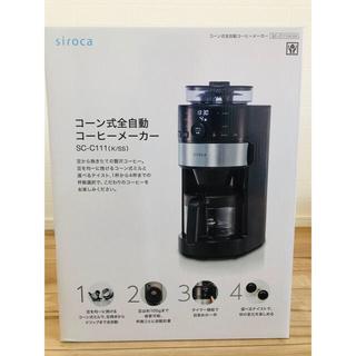 シロカ siroca 全自動コーヒーメーカー(コーヒーメーカー)