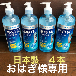 【日本製】ハンドジェル アルコール洗浄タイプ 500ml  4本
