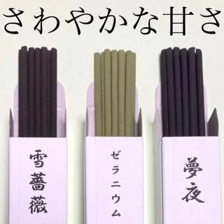 さわやかな甘さ お香セット no.259(お香/香炉)