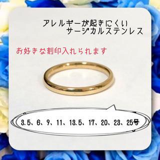 ザラ(ZARA)のアレルギー対応!刻印無料 ステンレス製 ゴールドリング 指輪 ピンキーリング(リング(指輪))