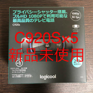 r.kさま専用 ロジクール プロ ウェブカメラ C920S×5個セット(PC周辺機器)