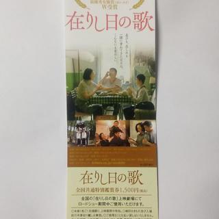 在りし日の歌 全国共通特別鑑賞券/1枚(洋画)