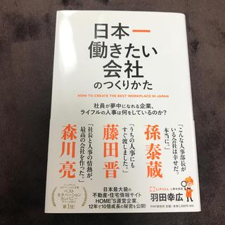 日本一働きたい会社のつくりかた 社員が夢中になれる企業、ライフルの人事は何をして