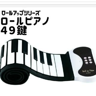 ロール ピアノ(電子ピアノ)